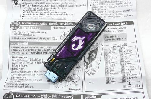 T2ジョーカー本体.JPG