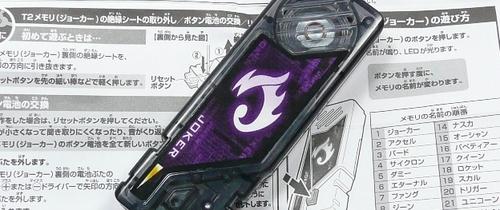 T2ジョーカーTOP.JPG